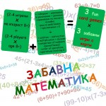 ЗАБАВНА МАТЕМАТИКА - 3 игри с карти